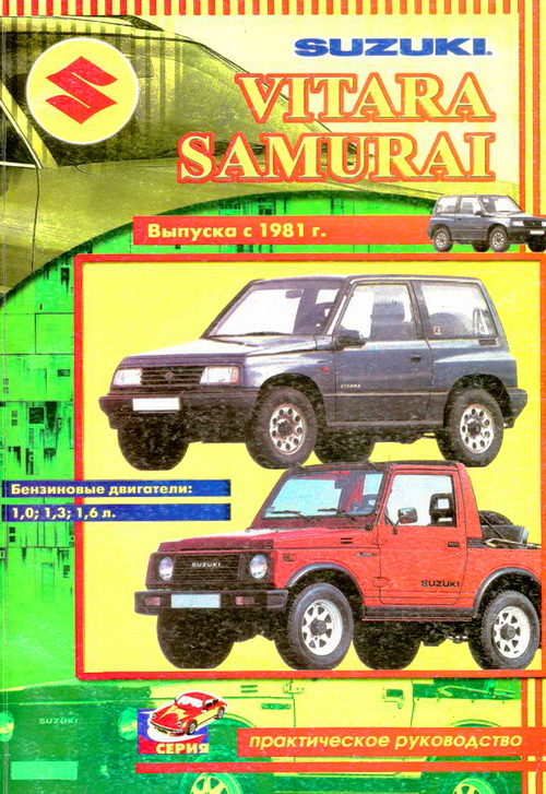 SUZUKI VITARA, SAMURAI с 1981 бензин Руководство по ремонту