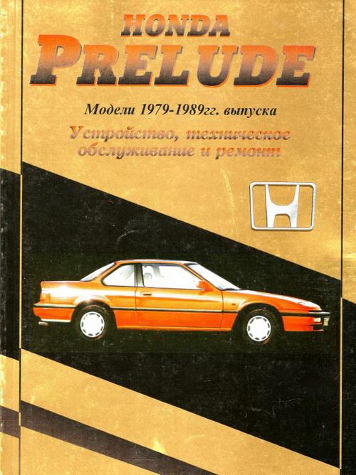 HONDA PRELUDE 1979-1989 бензин Пособие по ремонту и эксплуатации