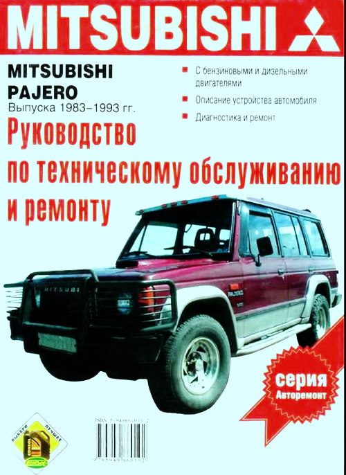 MITSUBISHI PAJERO 1983-1993 бензин / дизель Руководство по ремонту и эксплуатации