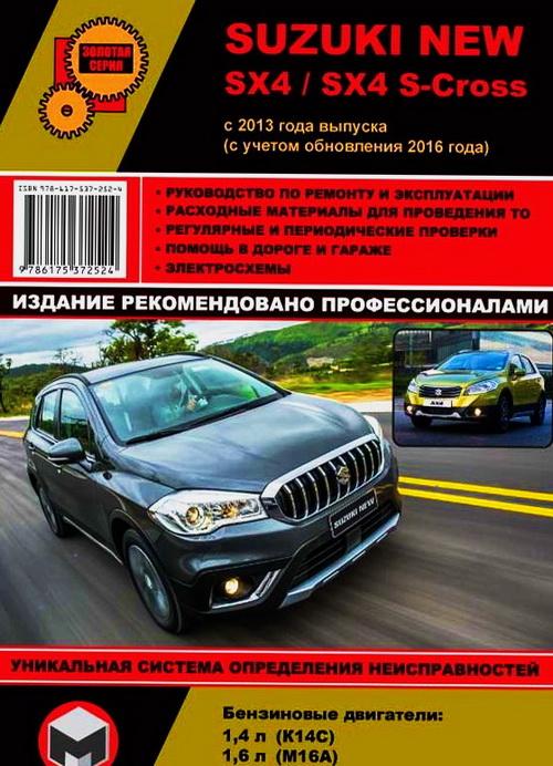 Книга SUZUKI NEW SX4 / SX-4 S-Cross (Сузуки СХ4) с 2013 (плюс рестайлинг 2016) бензин Руководство по ремонту и эксплуатации