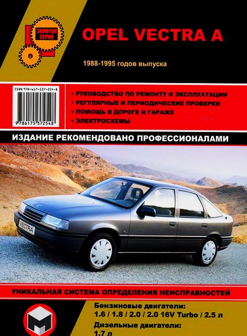 OPEL VECTRA A 1988-1995 бензин / дизель Руководство по ремонту и эксплуатации