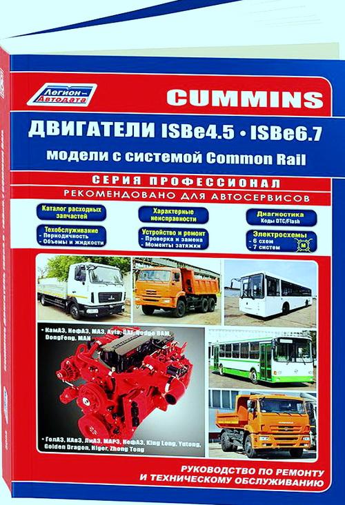 Двигатели CUMMINS ISF4,5 ISF6,7 (модификации Евро-3, Евро-4, Евро-5) Руководство по ремонту и техническому обслуживанию. Каталог расходников