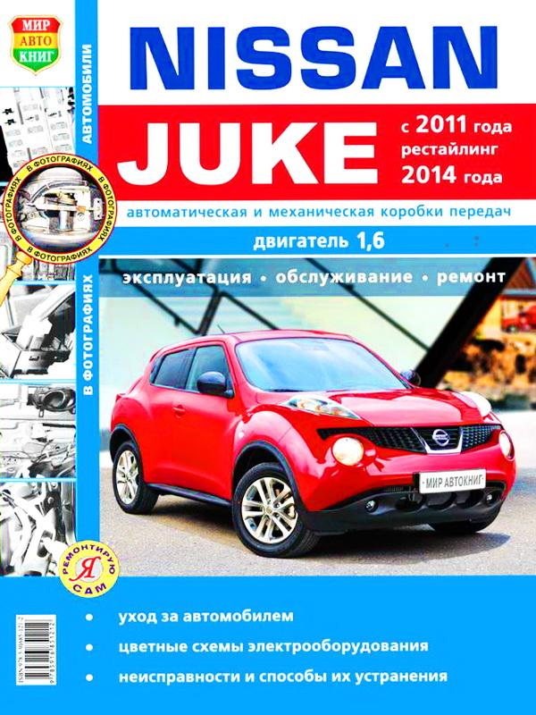Книга NISSAN JUKE (НИССАН ЖУК) с 2011(плюс рестайлинг 2014) бензин Руководство по ремонту и эксплуатации. Ремонт в фотографиях