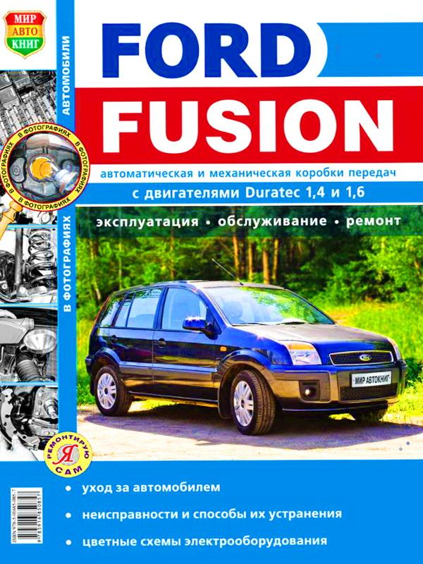 Книга FORD FUSION (ФОРД ФЬЮЖЕН) с 2002 бензин. Руководство по ремонту. Ремонт в фотографиях