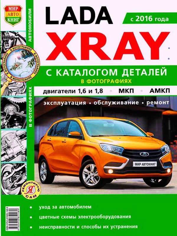 Книга по ремонту Lada XRAY Каталог запчастей. Ремонт в фотографиях