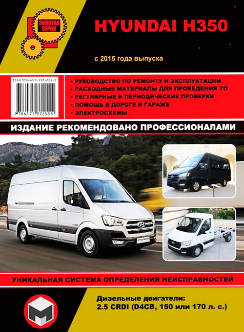 Книга HYUNDAI H-350 дизель Руководство по ремонту и эксплуатации