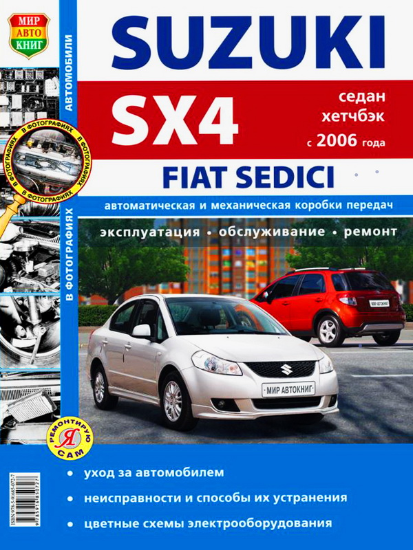 Книга FIAT SEDICI с 2006 плюс рестайлинг с 2010 Руководство по ремонту. Ремонт в фотографиях