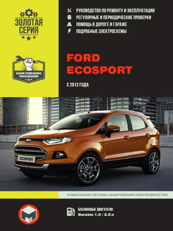 Книга FORD ECOSPORT (ФОРД ЭКОСПОРТ) с 2012 бензин Руководство по ремонту