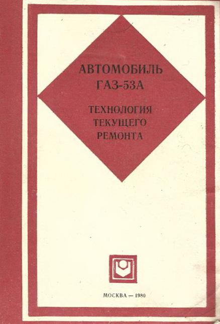 ГАЗ 53А Технология текущего ремонта