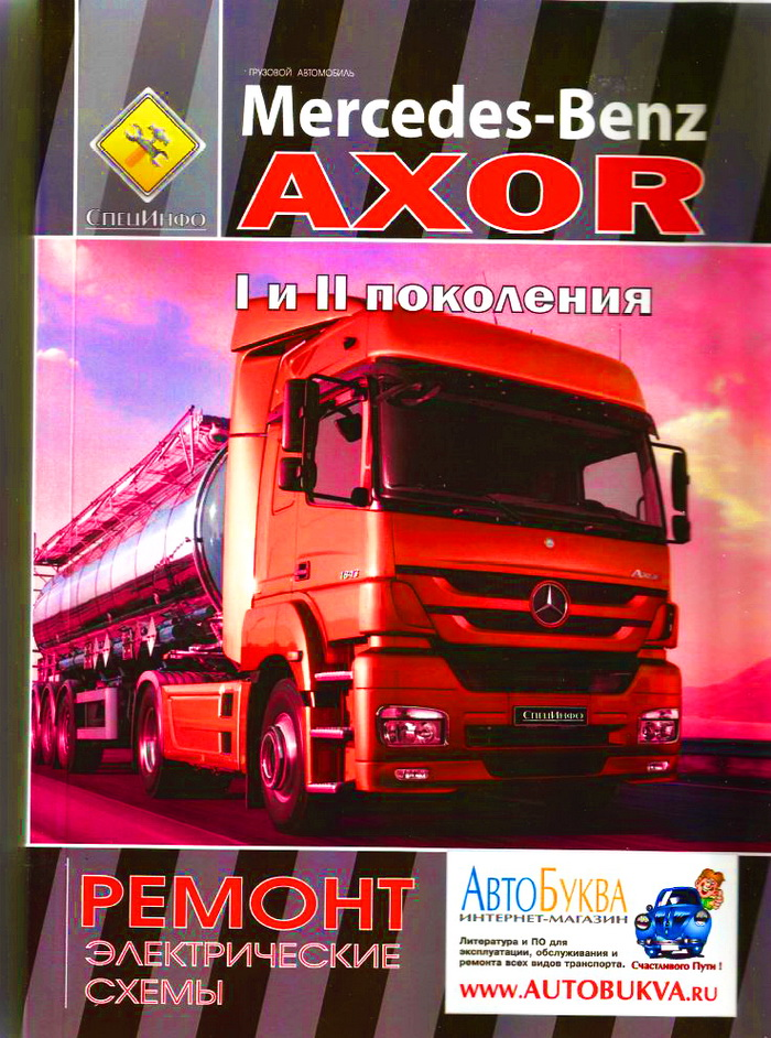 Книга MERCEDES-BENZ AXOR (Мерседес Аксор) Руководство по ремонту