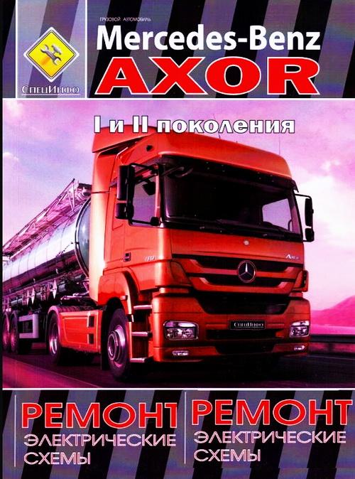 Пособие MERCEDES-BENZ AXOR (Мерседес Аксор) Руководство по ремонту