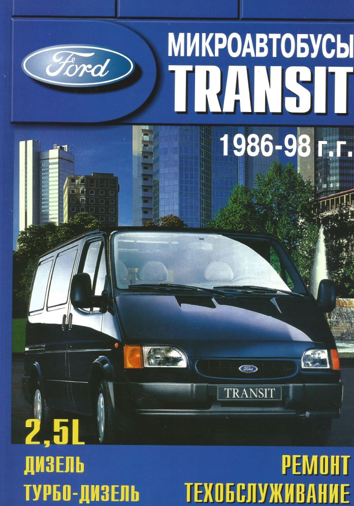Книга по ремонту FORD TRANSIT (ФОРД ТРАНЗИТ) 1986-1998 дизель