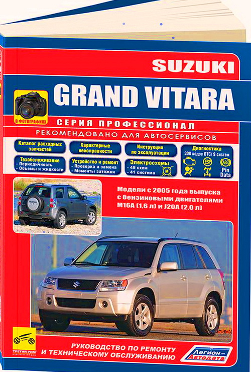 Книга SUZUKI GRAND VITARA (Сузуки Гранд Витара) с 2005 бензин Инструкция по ремонту