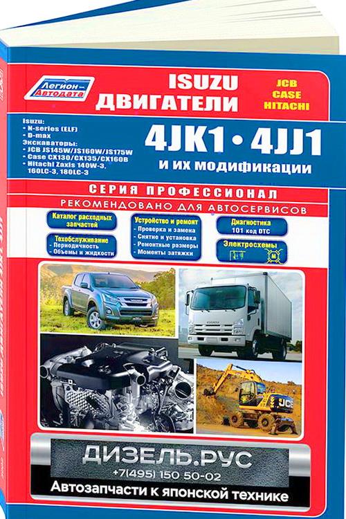 Книга Двигатели ISUZU 4JK1, 4JJ1 Руководство по ремонту