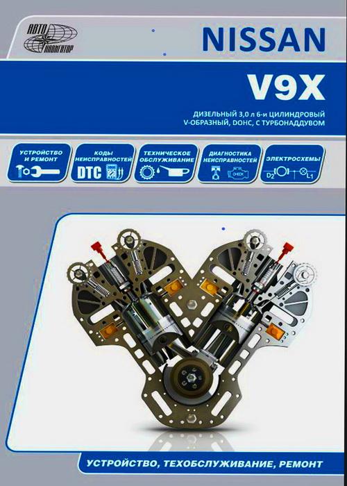 Книга двигатели НИССАН V9X Пособие по ремонту