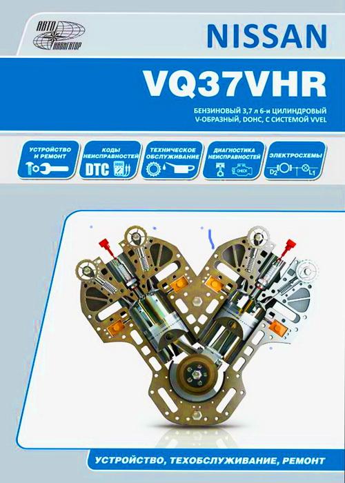 Книга двигатели НИССАН VQ37HR Пособие по ремонту