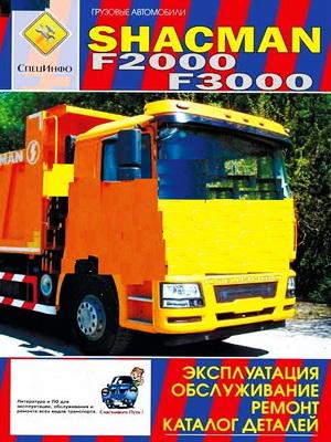 Книга SHACMAN F2000 F3000 Инструкция по ремонту + Каталог деталей