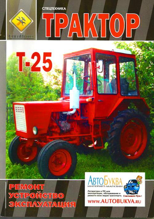 Тракторы Т-25 Книга по ремонту