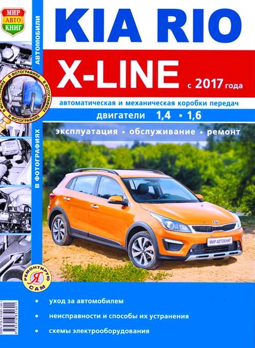 Инструкция KIA RIO X LINE (КИА РИО ИКС ЛАЙН) c 2017 бензин Руководство по ремонту и эксплуатации. Ремонт в фотографиях