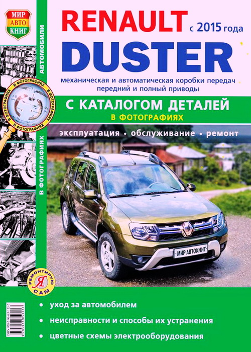 Книга RENAULT DUSTER-2 (РЕНО ДАСТЕР2) с 2015 рестайлинг бензин / дизель Инструкция по ремонту. Каталог запчастей. Ремонт в фотографиях