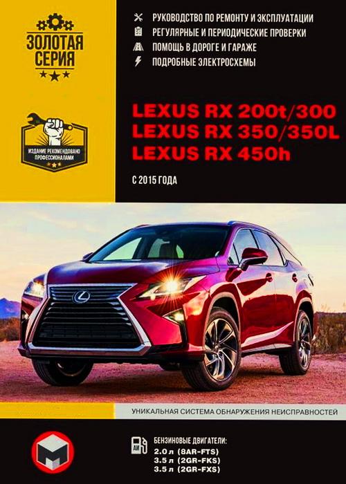 Книга LEXUS RX 200t (ЛЕКСУС РХ 200т) бензин c 2015 Руководство по ремонту и эксплуатации