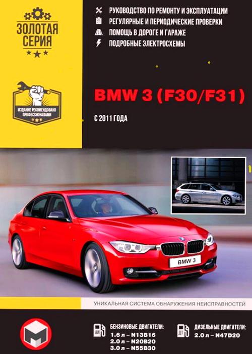 Книга BMW 3 (БМВ 3) серии с 2011 бензин/дизель Руководство по ремонту и эксплуатации