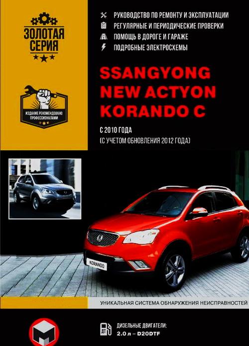 Книга SSANG YONG ACTYON (САНГ ЕНГ АКТИОН) с 2010 (с учетом обновления 2012) дизель Руководство по ремонту и эксплуатации.  Ремонт в фотографиях