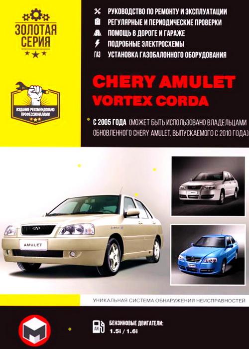 Пособие CHERY AMULET (ЧЕРИ АМУЛЕТ) с 2005 и с 2010 бензин Руководство по ремонту и эксплуатации (6275)
