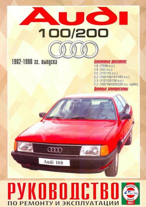 AUDI 100 1982-1990 бензин Инструкция по ремонту и эксплуатации