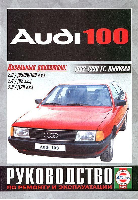AUDI 200 1982-1990 дизель Инструкция по ремонту и эксплуатации