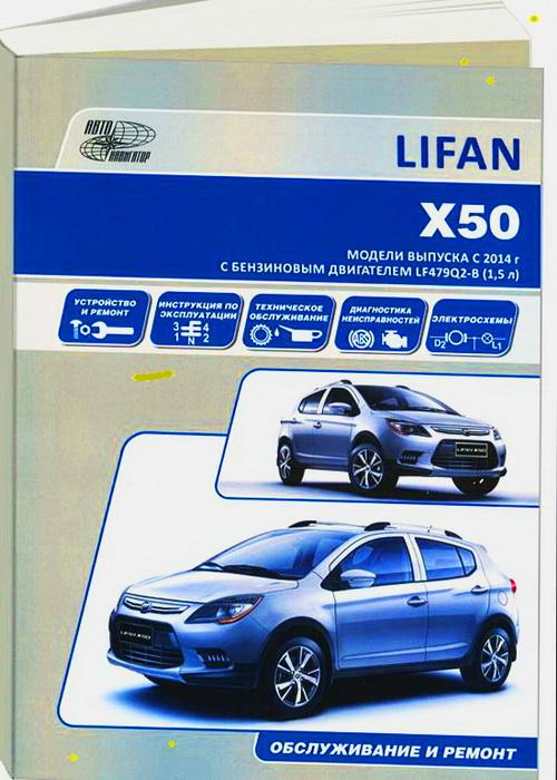 Книга LIFAN X50 (Лифан Х50) с 2014 бензин Пособие по ремонту и эксплуатации