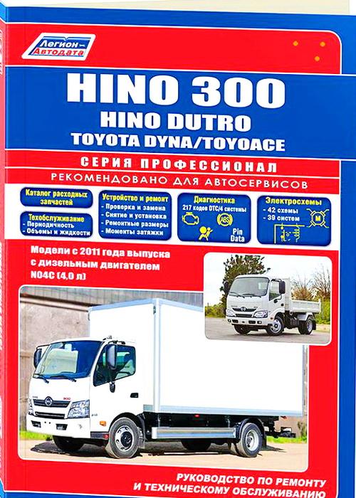 Книга TOYOTA TOYOACE (Тойота Тойоайс) с 2011 дизель Инструкция по ремонту и эксплуатации