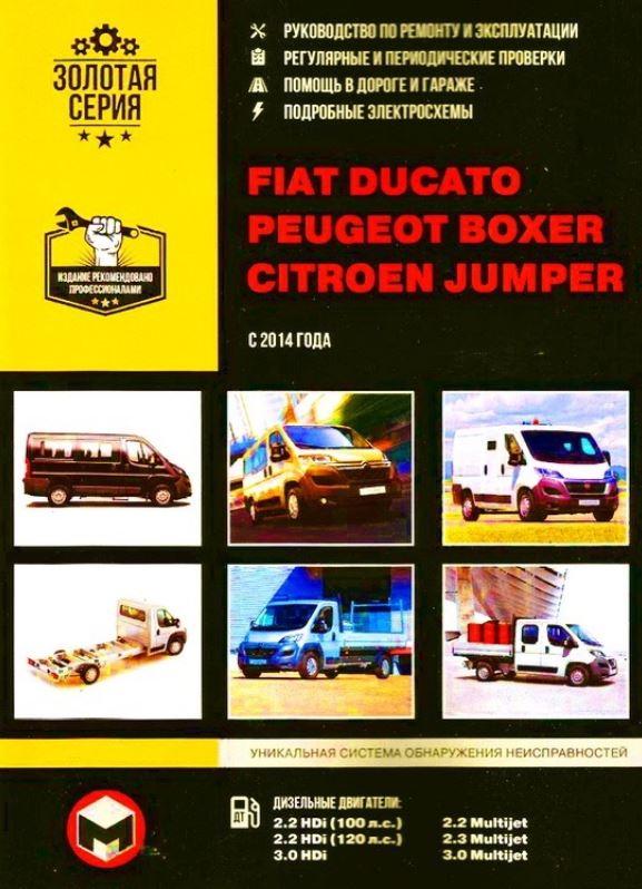Книга FIAT DUCATO (ФИАТ ДУКАТО) с 2014 дизель Руководство по ремонту и эксплуатации