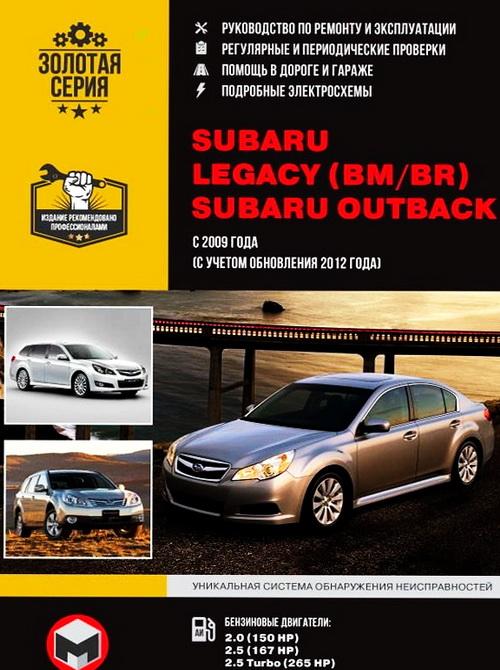 Книга SUBARU OUTBACK (СУБАРУ АУТБЕК) с 2009 и с 2012 бензин Руководство по ремонту и эксплуатации