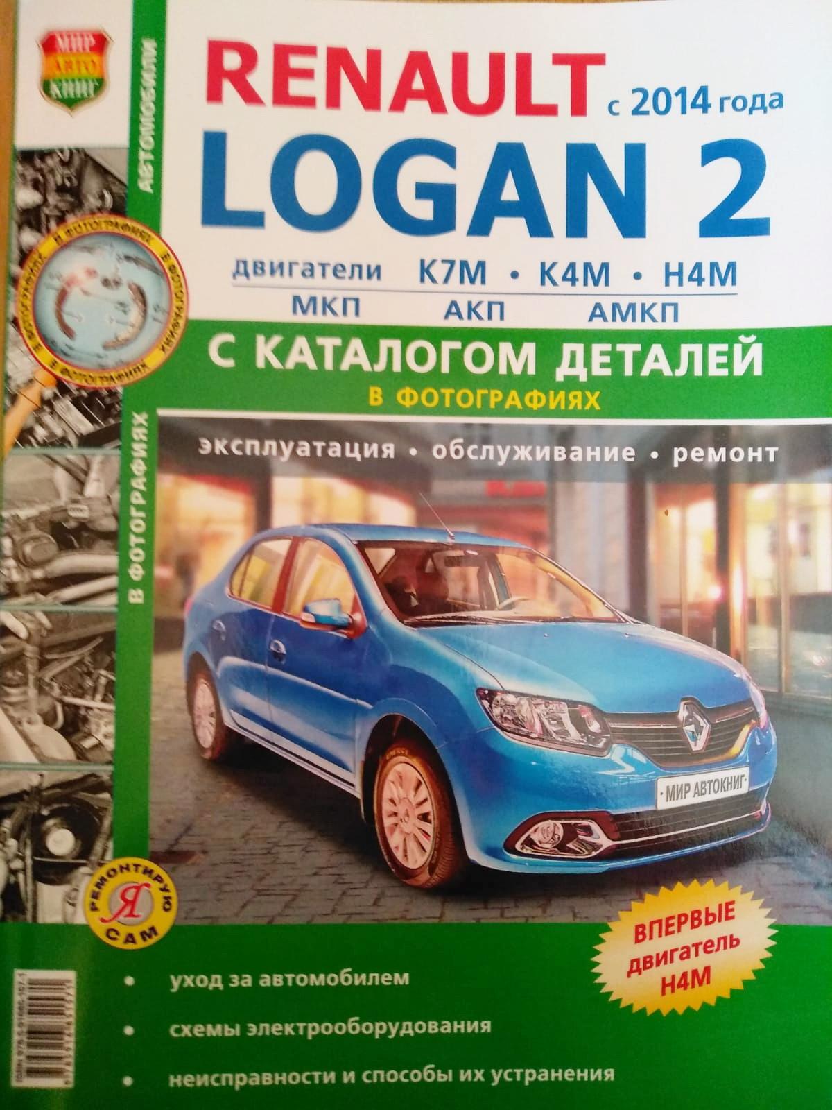 Инструкция RENAULT LOGAN-2 (РЕНО ЛОГАН-2) с 2014 Ремонт в фотографиях. Каталог запчастей