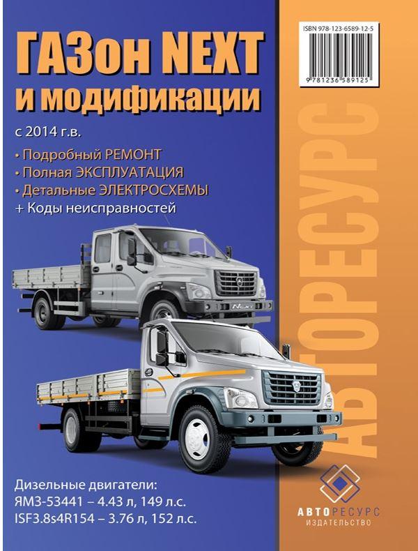 Книга ГАЗон NEXT (ГАЗОН НЕКСТ) Руководство по ремонту и эксплуатации