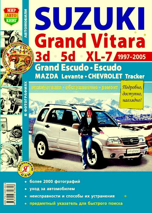 Пособие SUZUKI GRAND VITARA (СУЗУКИ ГРАНД ВИТАРА) 1997-2005 бензин. Ремонт в фотографиях