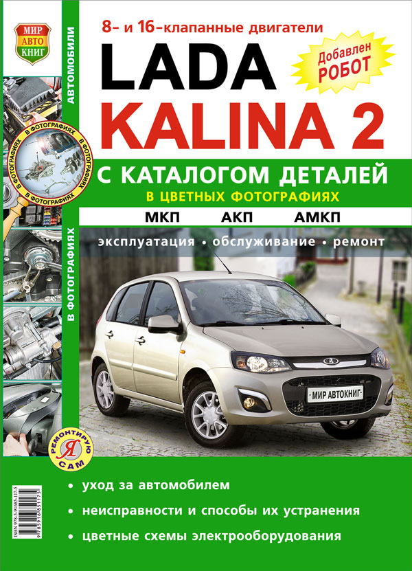 LADA KALINA-2 Руководство по ремонту + Каталог запчастей. Цветные фотографии.