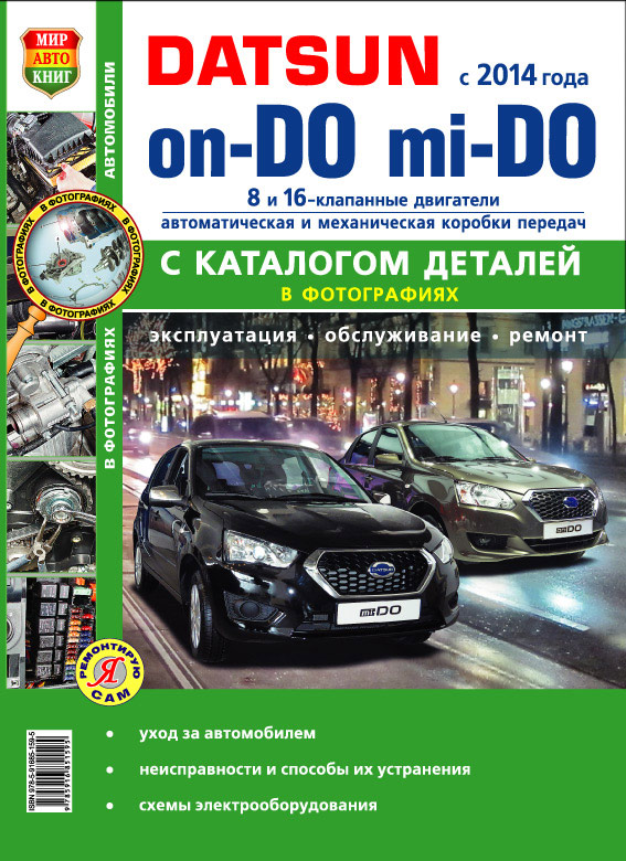 Книга SUZUKI GRAND VITARA 1997-2005 бензин Руководство по ремонту. Ремонт в фотографиях