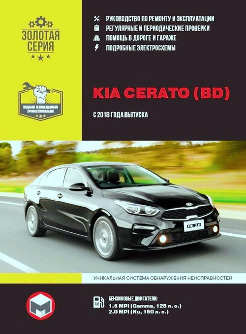 Книга KIA CERATO (BD) (КИА ЦЕРАТО) с 2018 бензин Руководство по ремонту и эксплуатации