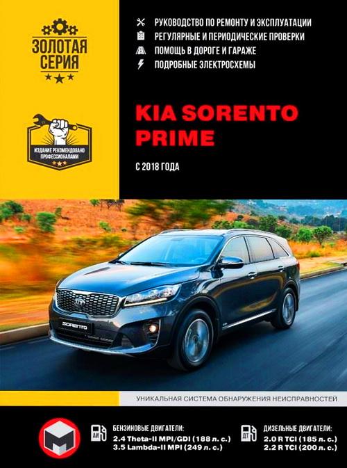 Книга KIA SORENTO PRIME (КИА СОРЕНТО ПРАЙМ) c 2018 бензин / дизель Руководство по ремонту и эксплуатации