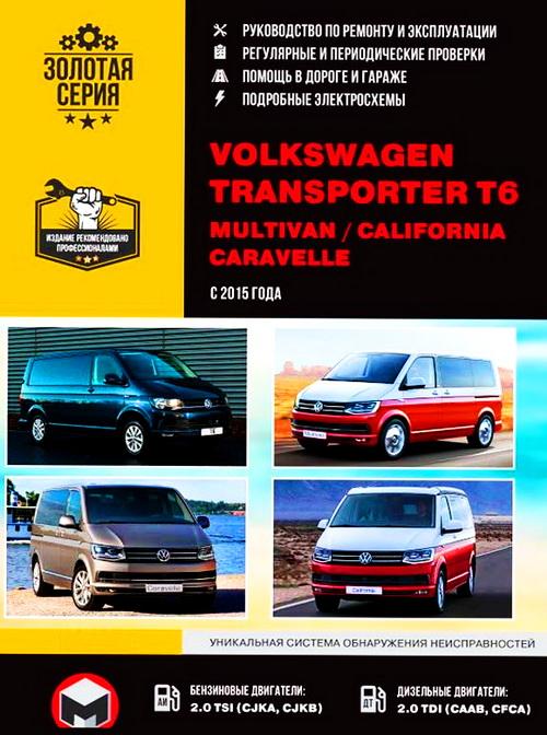 Инструкция VOLKSWAGEN T6 TRANSPORTER  (Фольксваген Т6) с 2015 бензин / дизель Руководство по ремонту и эксплуатации