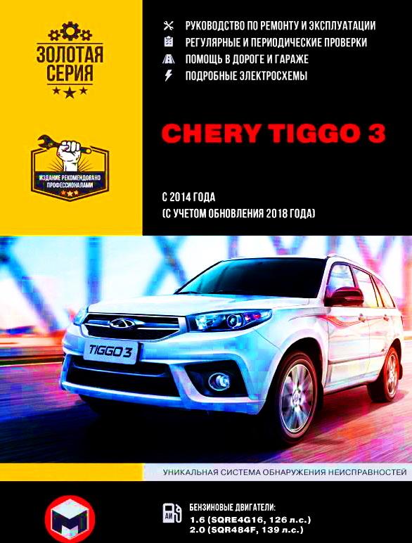 Инструкция CHERY TIGGO 3 (Чери Тигго 3) с 2014 + обновления 2018 бензин Книга по ремонту и эксплуатации