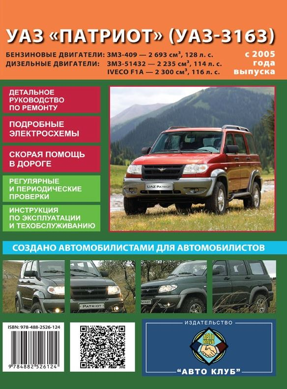 УАЗ 3163 Patriot (УАЗ ПАТРИОТ) 2005-2014 Руководство по ремонту