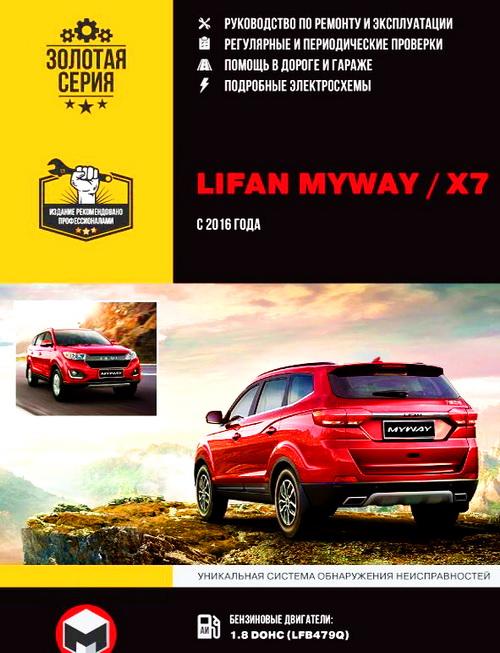 Книга LIFAN MYWAY/ Х7 (ЛИФАН МАЙВЕЙ) с 2016 бензин Руководство по ремонту