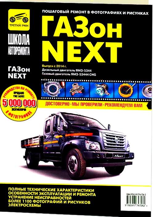 Руководство по ремонту ГАЗон NEXT (ГАЗОН НЕКСТ) Ремонт в фотографиях дизель / газ