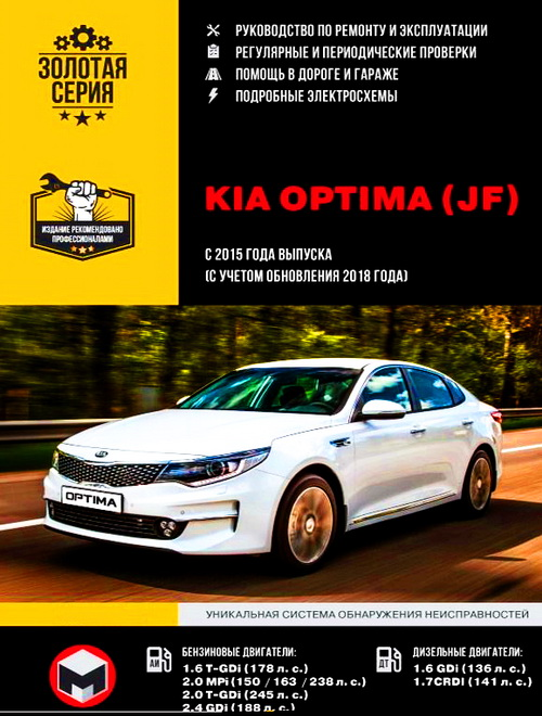 Книга KIA OPTIMA (JF) (КИА ОПТИМА) с 2015 + с 2018 бензин / дизель Руководство по ремонту и эксплуатации