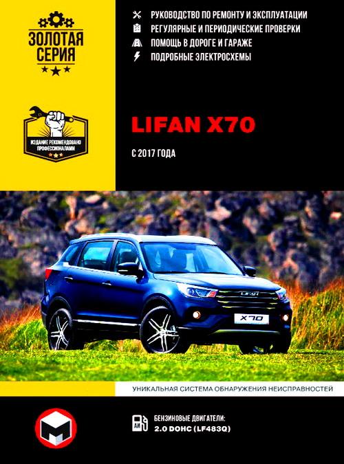 Книга LIFAN X70 (ЛИФАН Х70) Руководство по ремонту и эксплуатации