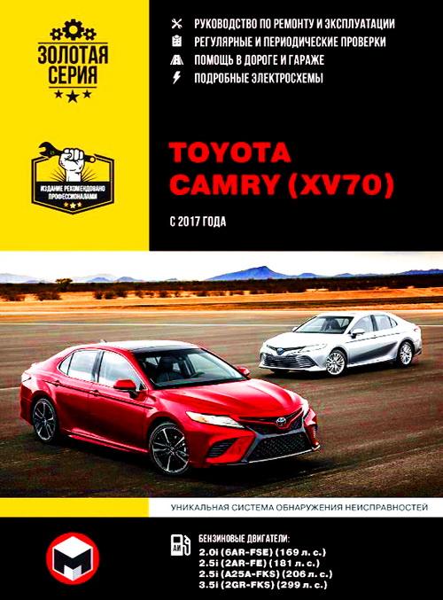 Книга TOYOTA CAMRY (ТОЙОТА КАМРИ) (XV70) с 2017 бензин Руководство по ремонту и эксплуатации