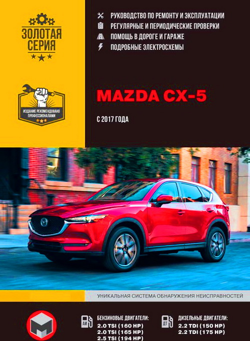 Пособие MAZDA CX-5 (МАЗДА СХ5) c 2017 бензин / дизель Руководство по ремонту и эксплуатации
